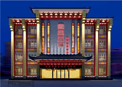 龙凤呈祥宴会主题酒店