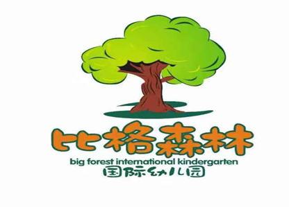 比格森林幼儿园