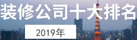 2019南阳十大装修公司排名榜,南阳装修公司哪家好