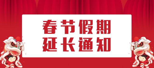 共同战役 | 美好愿景装饰关于延长春节假期的通知!