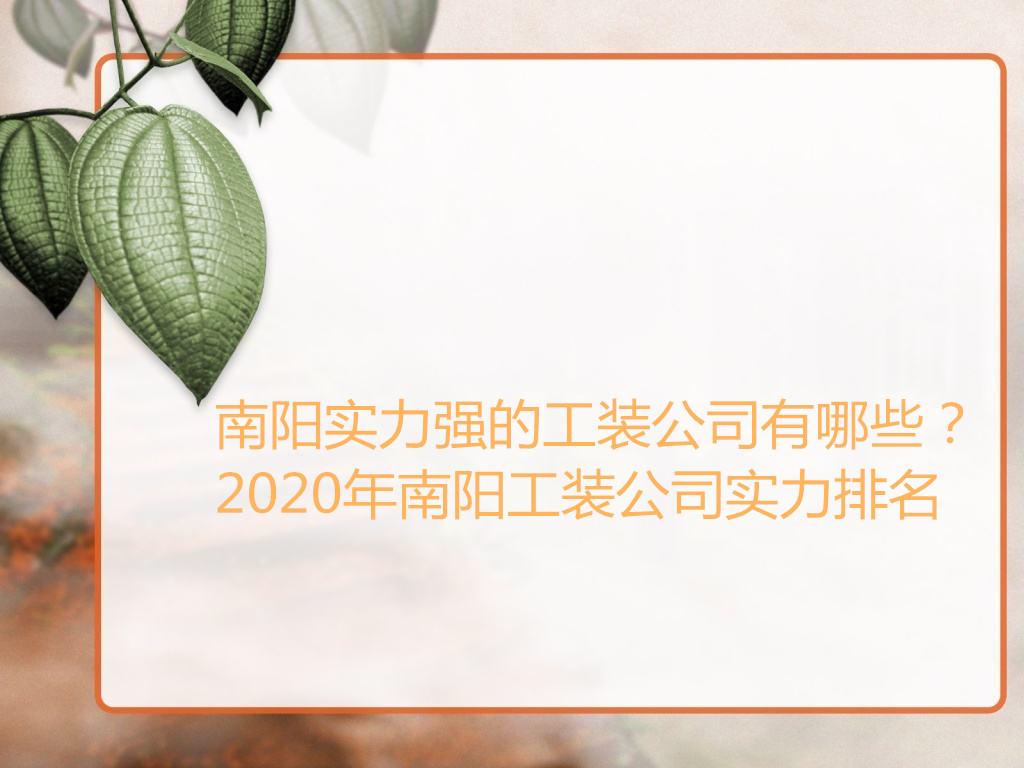 南阳实力强的工装公司有哪些? 2020年南阳工装公司实力排名
