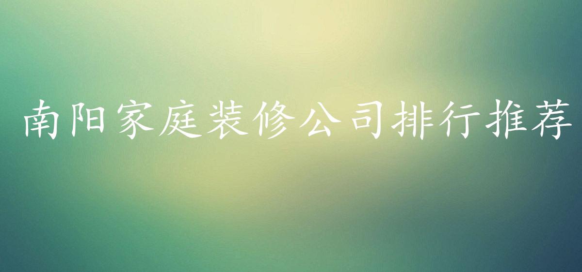 南阳家庭装修公司排行推荐