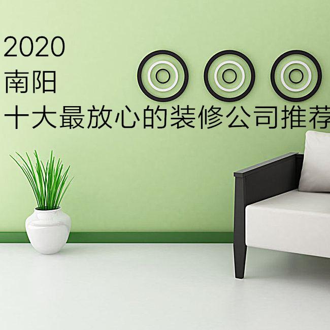 2020南阳十大最放心的装修公司推荐