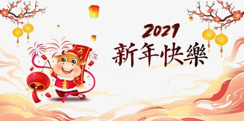 南阳美好愿景装饰公司2021牛年放假通知!