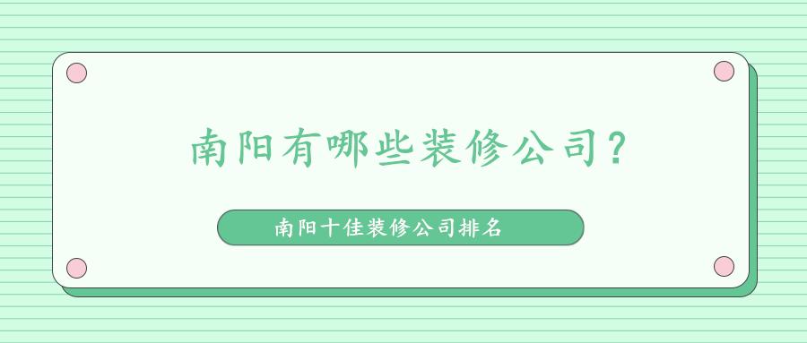 南阳有哪些装修公司?南阳十佳装修公司排名www.mhyj.com.cn